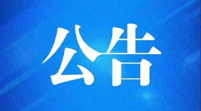 """松滋警方发布通告,事关""""华诚盛世""""涉嫌非法集资案"""