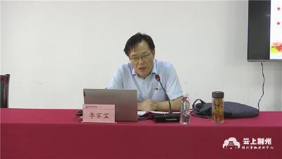 党史学习教育市委宣讲团宣讲报告会在荆州开发区举行