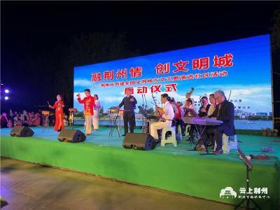 文艺惠演进社区 助力文明城市创建