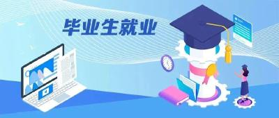"""""""2021届高校毕业生就业促进周""""将于5月17日至23日开展"""