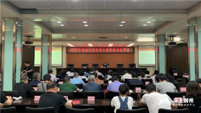 荆州市财政局开展党史学习教育宣讲报告会