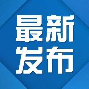 刚刚通报!广州海珠发现1例本地核酸阳性