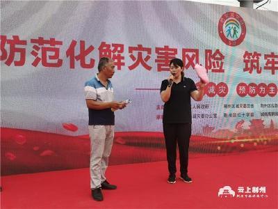 """荆州开展""""全国防灾减灾日""""活动 提升群众安全意识"""