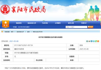 5月10日起,襄阳市实行婚姻登记全市通办!