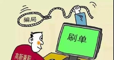 """【以案示警】刷单被骗后,救助""""网警""""再次被骗!"""