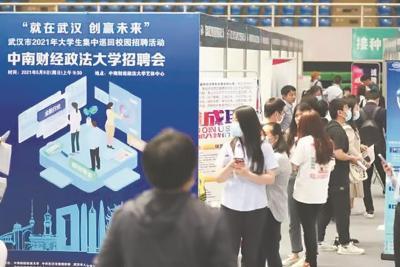 武汉今年将提供50万个优质岗位留住30万大学毕业生