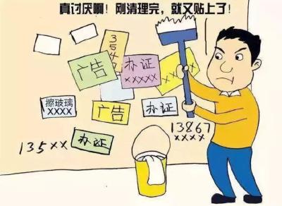 """6月10日起,荆州中心城区开展""""牛皮癣""""小广告整治"""