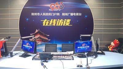 """直播丨荆州市委常委、副市长刘辉做客《行风热线》""""市长在线""""特别节目:商事制度改革,要给企业实实在在的获得感"""