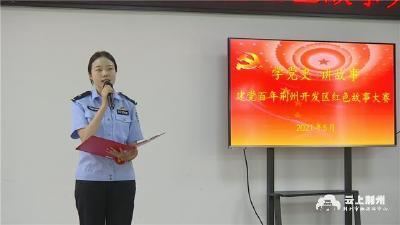 学党史讲故事 荆州开发区举办红色故事大赛