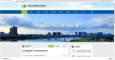 荆州污染物总量暨排污权交易管理平台上线