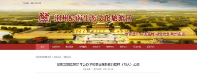 有事业编制!纪南文旅区2021年公办学校公开招聘15名教师