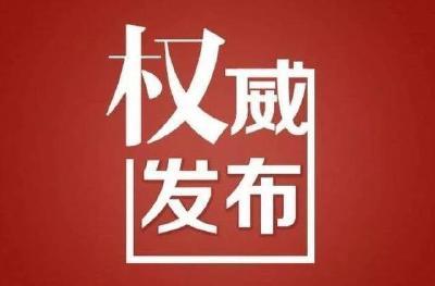辽宁沈阳新增1例新冠肺炎确诊病例 荆州市疾病预防控制中心紧急提示 (2021年第14号)