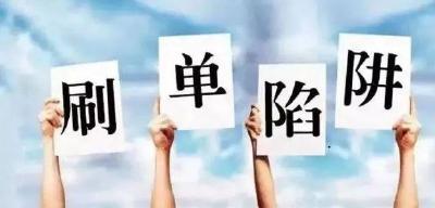 """被骗20万!荆州女孩信""""导师""""遭遇连环诈骗"""