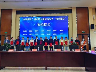 """沙市区和枝江市签订政务服务""""跨域通办""""合作协议"""