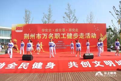 学党史 感党恩 跟党走 荆州举行万名职工健步走活动