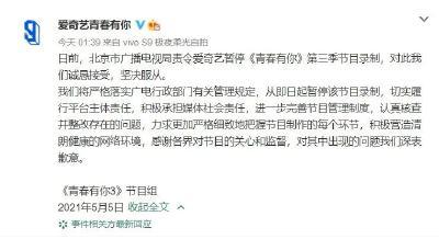 爱奇艺被责令暂停《青春有你3》录制!