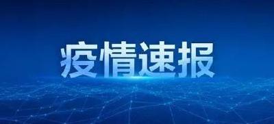 广东新增1例本土确诊1例无症状