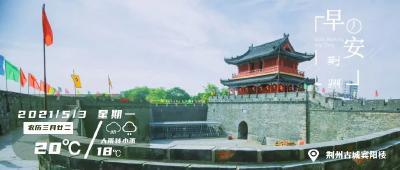 5月3日早安·荆州丨游客接待量又创新高了!/游园摆摊设点?严查!