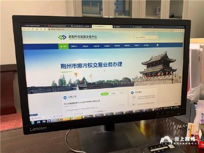 荆州市污染物总量暨排污权交易管理平台上线
