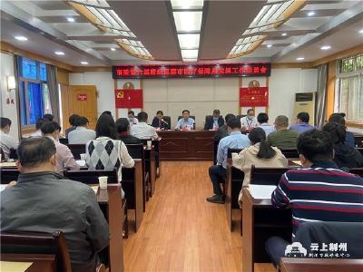 荆州市委第六巡察组进驻市医疗保障局开展巡察工作