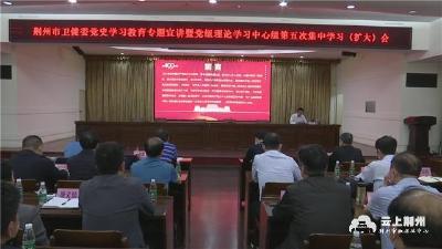 市卫健委举办党史学习教育专题宣讲活动