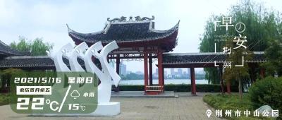 5月16日早安·荆州丨警惕!荆州一地地质灾害风险增大/涨价!一箱油多花4元