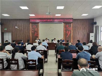 市委第四巡察组进驻市退役军人事务局开展巡察