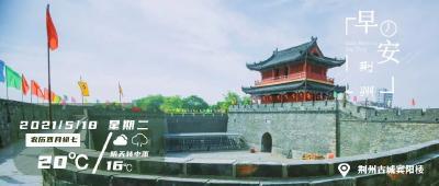 5月18日早安·荆州丨市委常委会研究了这些事!/诱骗消费者,罚50万!