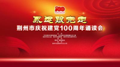 云上荆州直播  永远跟党走 荆州市庆祝建党100周年诵读会