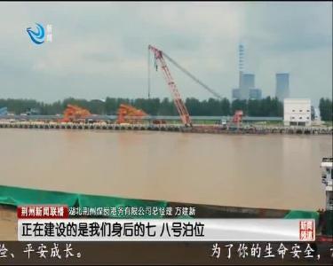 荆州新闻联播 2021-06-12