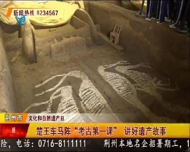 """楚王车马阵""""考古第一课"""" 讲好遗产故事"""