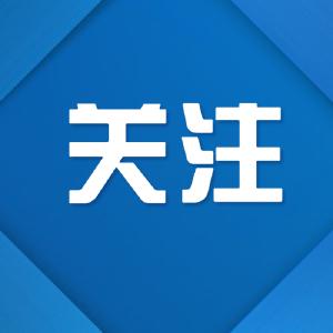 """首批50个绿色产业项目入选""""鄂绿通"""" 计划总融资254亿元"""