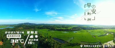 6月4日早安·荆州丨官宣:15条经典线路!/共享消费,市场监管总局发话了!