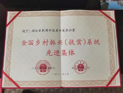 点赞!原荆州市扶贫开发办公室荣获国家级荣誉称号
