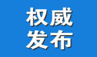 湖北省孝感市政协党组书记、主席仇平贵接受纪律审查和监察调查