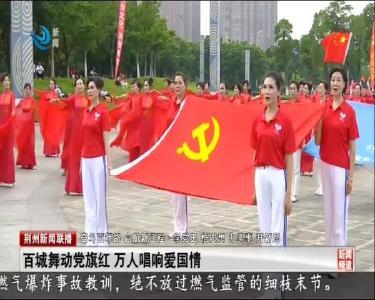 百城舞动党旗红 万人唱响爱国情