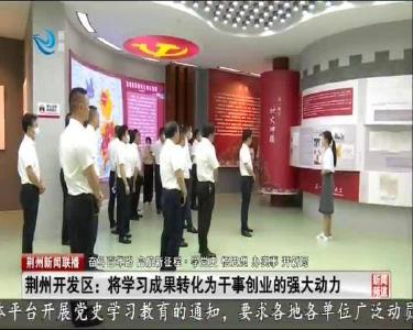 荆州开发区:将学习成果转化为干事创业的强大动力