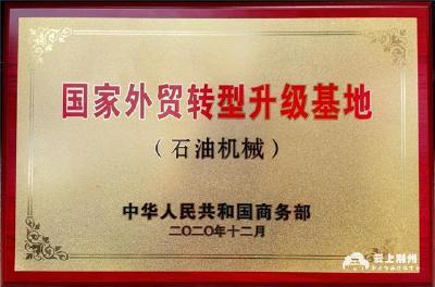 荆州区荣获国家外贸转型升级基地(石油机械)称号