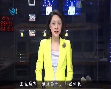 荆州新闻联播 2021-06-14