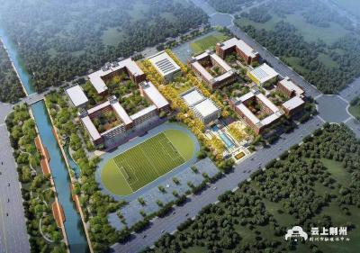 荆州新增一所十二年一贯制学校,9月1号开学!