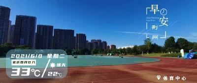 6月8日早安·荆州丨荆州警方现场抓获21人! / 新建小区停车位应全部配建充电桩