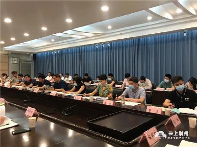 刘辉萍在荆州市党史学习教育巡回指导工作动员培训会上强调:导出质量 督出效果 确保实效
