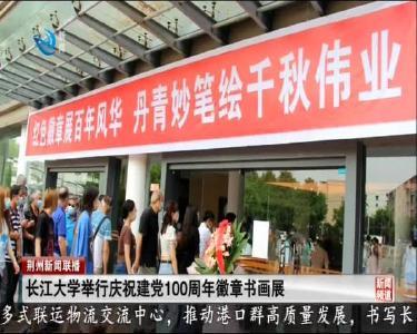 长江大学举行庆祝建党100周年徽章书画展