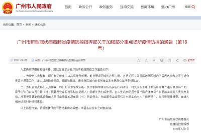 广州:即日起关停全市中高风险及封闭、封控管理区域的农贸市场