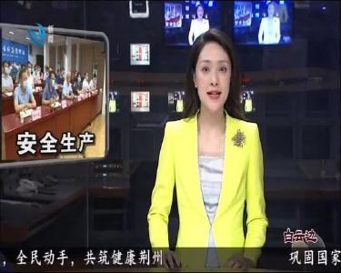 全市汲取十堰市张湾区燃气爆炸事故教训视频会召开