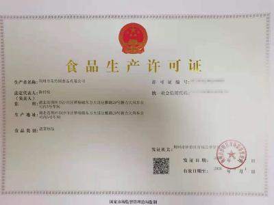 沙市区市场监管局发出首张食品生产许可证