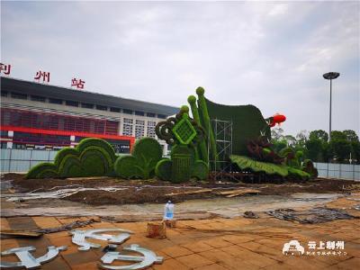 月底完工!荆州7处大型绿雕献礼建党100周年