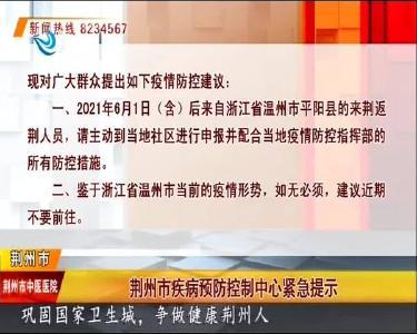 荆州市疾病预防控制中心紧急提示 2021-06-12