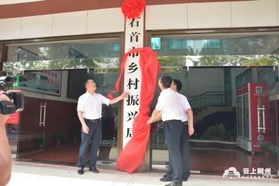 石首市乡村振兴局正式挂牌成立