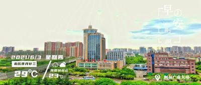 6月3日早安·荆州丨官宣:暂停!/ 沙市区:加装电梯流程来啦!